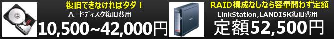 ハードディスク復旧費用10,500~42,000円!LinkStation,LANDISK復旧費用一律52,500円!